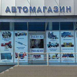 Автомагазины Алейска