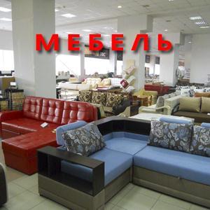 Магазины мебели Алейска