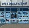 Автомагазины в Алейске