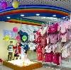 Детские магазины в Алейске